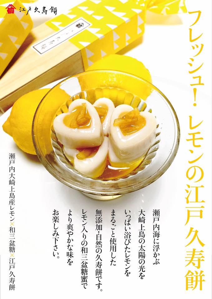 フレッシュ!レモンの江戸久寿餅