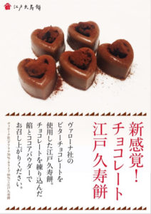 松屋銀座限定 江戸久寿餅 チョコレート