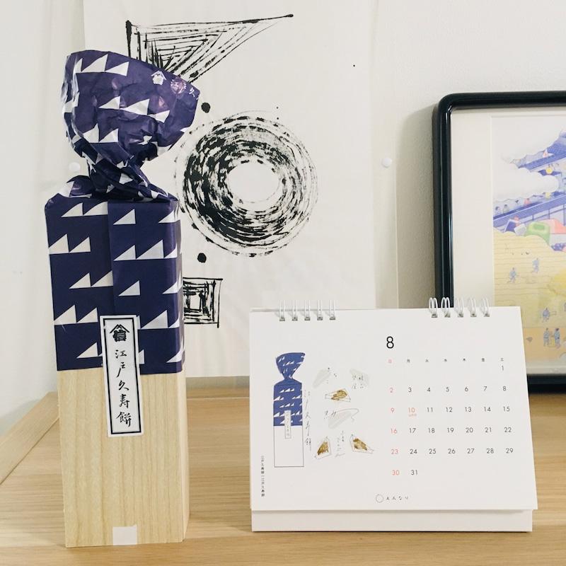 haconiwa × えんなり オリジナルカレンダー2020 江戸久寿餅と