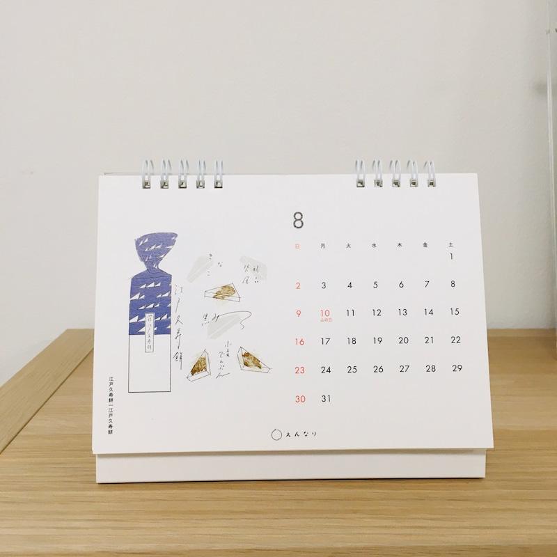 haconiwa × えんなり オリジナルカレンダー2020