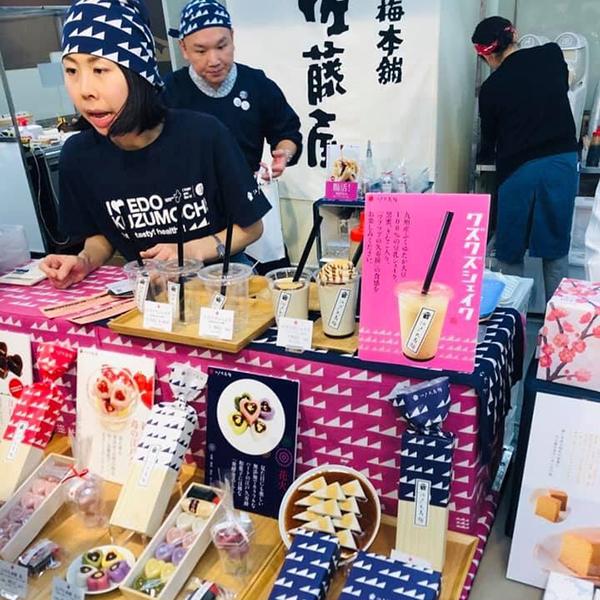 久寿餅屋@GINZA バレンタインアベニュー2019
