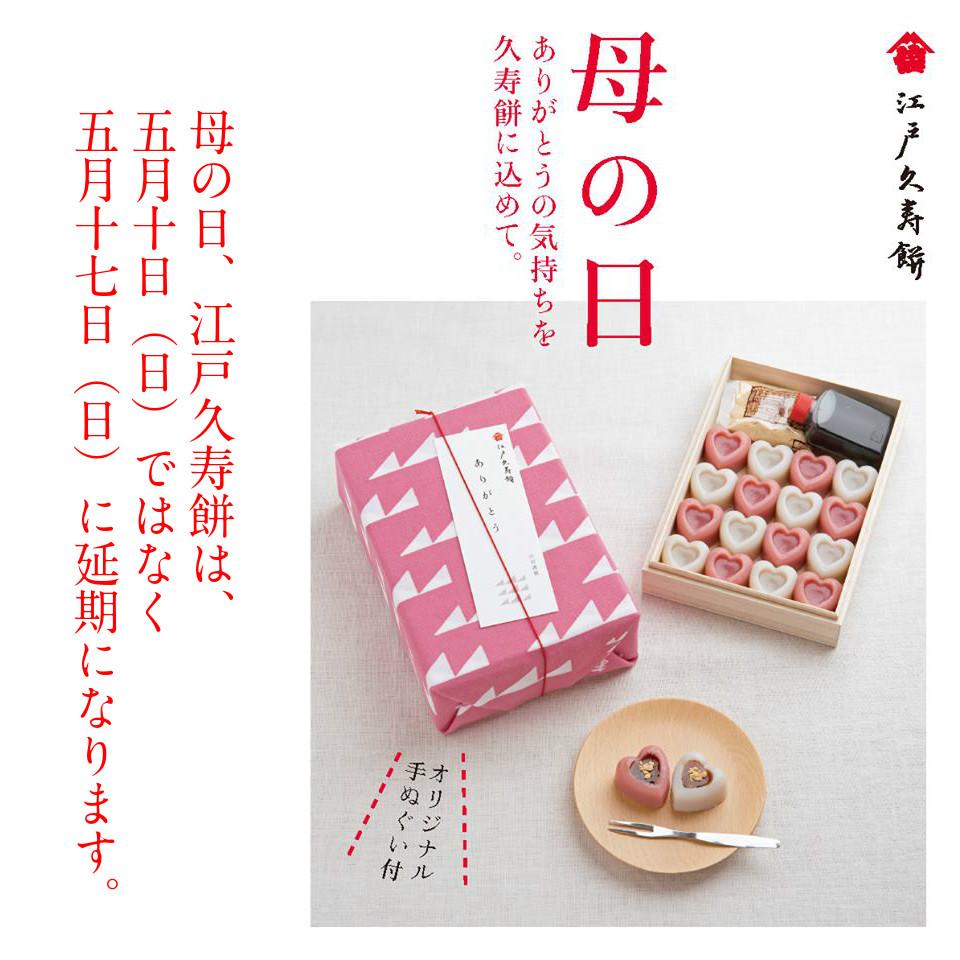 江戸久寿餅 母の日セット