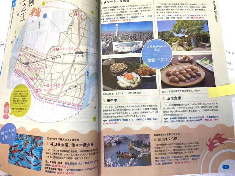 6/19 江戸川区くらしの便利帳(2020年度版)船堀・一之江のページ