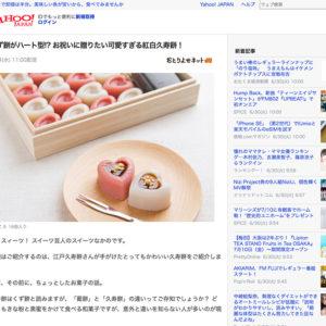 6/24 Yahoo Japan News