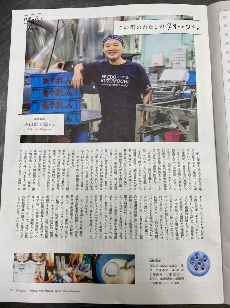 江戸川区の情報フリーペーパー「アエルデ」10月号特集されました