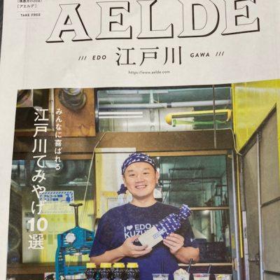 江戸川区の情報フリーペーパー「アエルデ」10月号表紙