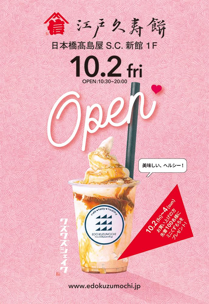 日本橋高島屋 S.C. 新館1F 10.2 fri Open