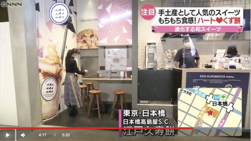 日テレ news every.「手土産にピッタリ!進化系スイーツ」キャプチャ