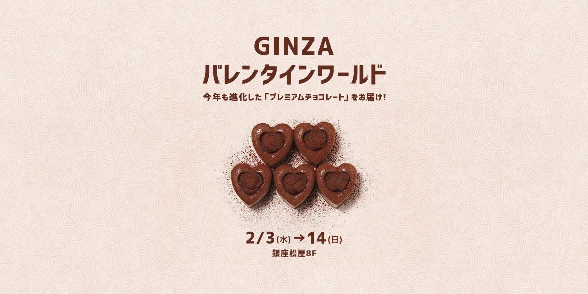 GINZA バレンタインワールド 今年も進化した「プレミアムチョコレート」をお届け!