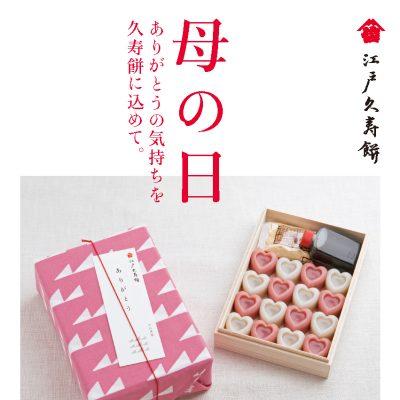 ハートの江戸久寿餅(紅白) 母の日「まごころ」セット